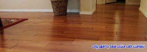 نظافت کف منزل